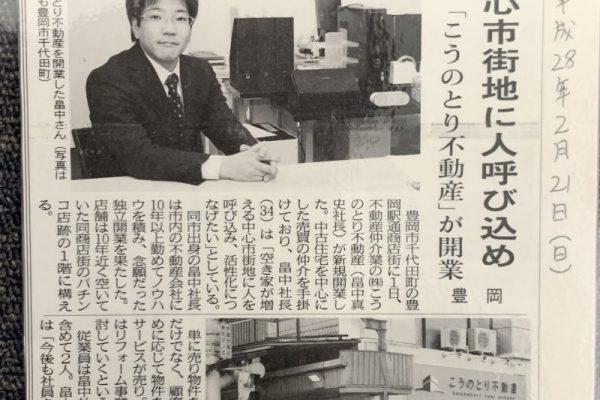 「こうのとり不動産」開業、新聞掲載いただきました。