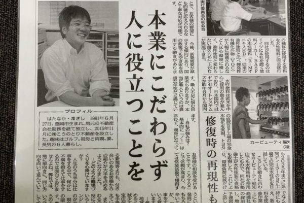 「こうのとり不動産」を北近畿経済新聞に取り上げていただきました。
