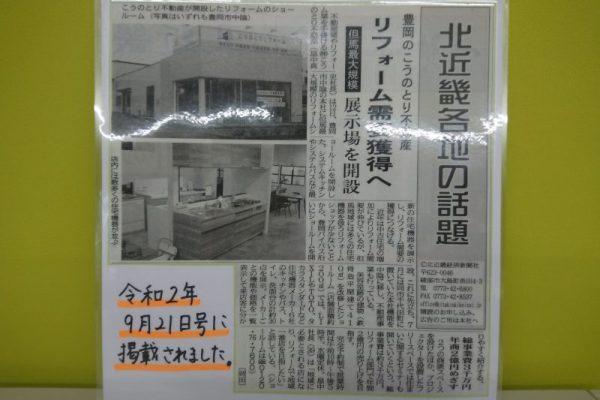 北近畿経済新聞に掲載していただきました👏👏