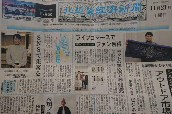 北近畿経済新聞の「いらっしゃいませ」に掲載していただきました🤩